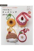 増補改訂版 カンタン!かぎ針編み子供が喜ぶ!キッズバッグ24+8の本