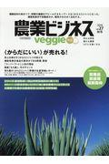 農業ビジネスveggie vol.27(2019 秋号)の本