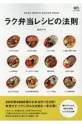 ラク弁当レシピの法則の本
