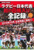 ラグビー日本代表初の8強入り全記録の本
