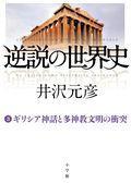 逆説の世界史 3の本