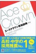 第3版 エースクラウン英和辞典の本