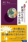 釈迦の生涯と日本の仏教の本