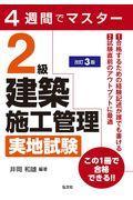 改訂3版 4週間でマスター2級建築施工管理実地試験の本