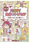 HSP!自分のトリセツの本