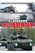 DVD>16式機動戦闘車の本