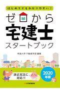 ゼロから宅建士スタートブック 2020年版の本