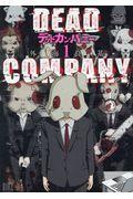 DEAD COMPANY 1の本