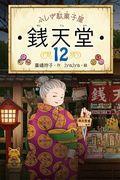 ふしぎ駄菓子屋銭天堂 12の本