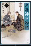 宮廷神官物語 8の本