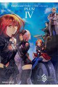 Fate/Grand Order コミックアラカルト PLUS! 4の本