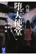 堕天使堂の本