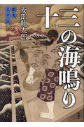 十三の海鳴りの本