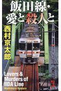 飯田線・愛と殺人との本
