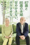 87歳と85歳の夫婦甘やかさない、ボケさせないの本