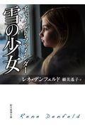 チャイルド・ファインダー雪の少女の本