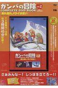DVD>ガンバの冒険 COMPLETE DVD BOOK VOL.2の本