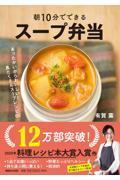 朝10分でできるスープ弁当の本