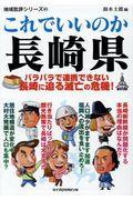 これでいいのか長崎県の本