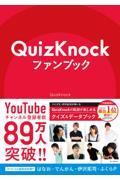 QuizKnockファンブックの本