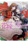 皇帝つき女官は花嫁として望まれ中 1の本