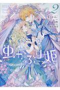 虫かぶり姫 2の本