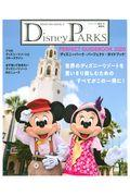 Disney PARKS PERFECT GUIDEBOOK 2020の本
