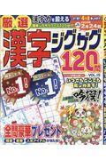 厳選漢字ジグザグ120問 VOL.15の本