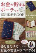 お金が貯まるポーチつき家計節約BOOKの本