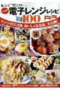 レシピブログ大人気の電子レンジレシピBEST100の本