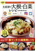 大好評の大根・白菜レシピベストセレクションの本