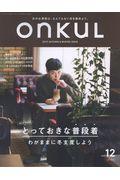 onkuL vol.12(2019 AUTUMN & WINTER)の本