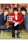 STAGE SQUARE vol.41の本