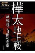 樺太地上戦終戦後7日間の悲劇の本