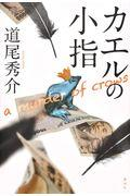 カエルの小指の本