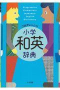 プログレッシブ小学和英辞典の本