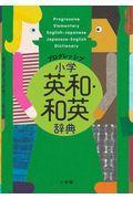 プログレッシブ小学英和・和英辞典の本