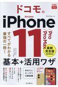 ドコモのiPhone11/Pro/Pro Max基本&活用ワザの本