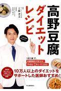 高野豆腐ダイエットレシピの本