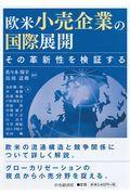 欧米小売企業の国際展開の本