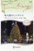 摩天楼のシンデレラの本