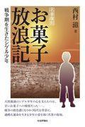 お菓子放浪記の本