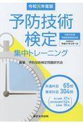 予防技術検定集中トレーニング 令和元年度版の本