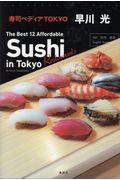 寿司ペディアTOKYOの本