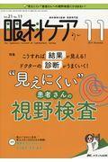 眼科ケア 2019 11(Vol.21 No.11)の本