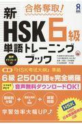 合格奪取!新HSK6級単語トレーニングブックの本