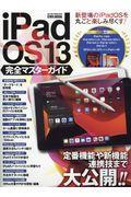 iPadOS13完全マスターガイドの本