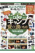 キャンプ&アウトドア安くて良いモノベストコレクションの本
