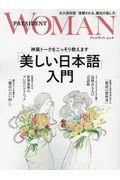「美しい日本語」入門の本