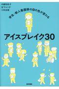 学生・新人看護師の目の色が変わるアイスブレイク30の本